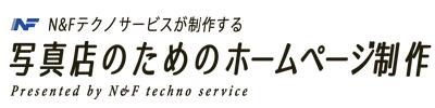 N&Fホームページ制作 特設サイト
